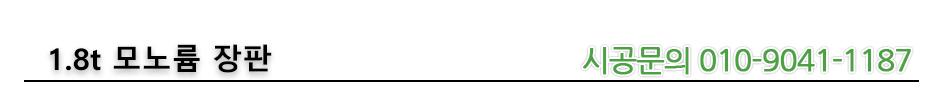 장판나라 가정용 장판 - 모노늄 1.8t장판