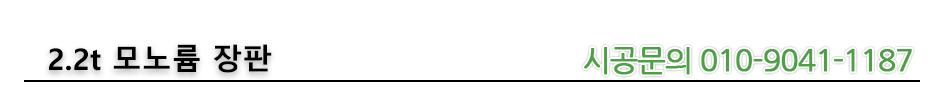 장판나라 가정용 장판 - 모노늄 2.2t장판