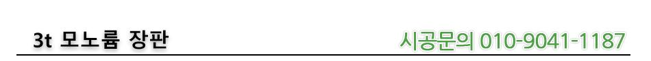 장판나라 가정용 장판 - 모노늄 3t장판