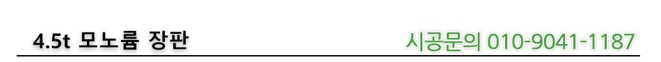 장판나라 가정용 장판 - 모노늄 4.5t장판
